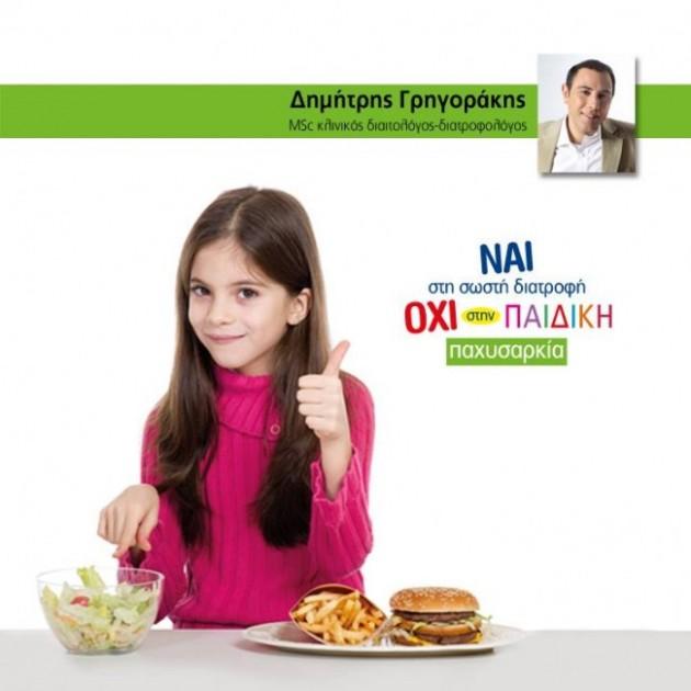 εξωφυλλο-παιδικη-παχυσαρκια