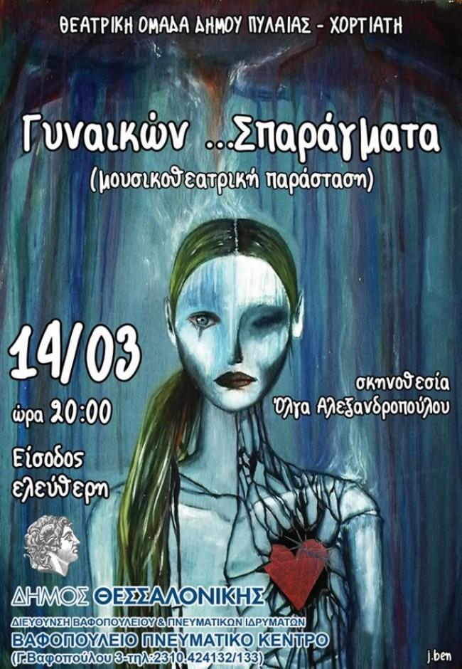 916b9f14ee185722f3671feedeaf2154_Gynaikon-Sparagmata2-695