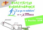 afisa_podilatodromia