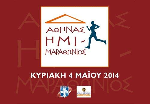 3ος-Ημιμαραθώνιος-Αθήνας