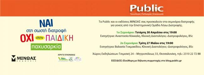 32249-Prosklisi-Thessaloniki