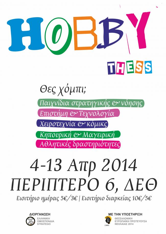 HOBBYTHESS