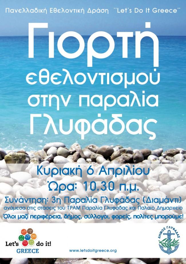 Let's Do it Greece Afisa
