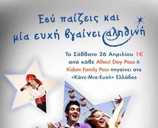 Make-A-Wish @Allou! - 26.4.2014