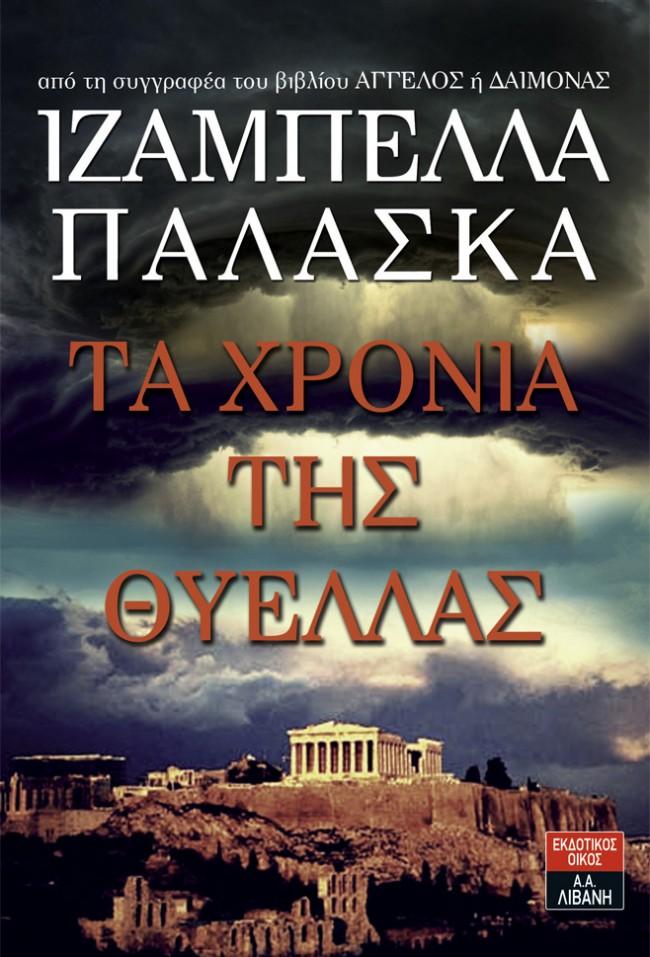 TaXroniaTisThielasEx