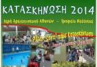 afisa_kataskinosis_2014-page-001