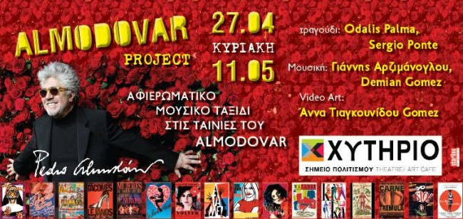 almodovar   project