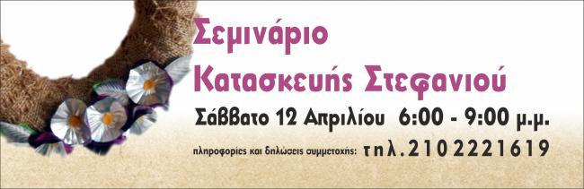 banner STEFANI