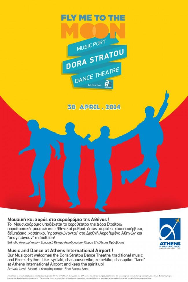 dora_stratou_press_release_1