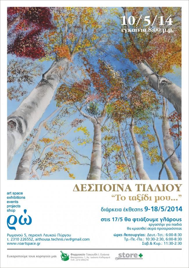 Αφίσα Δέσποινα Τιάλιου