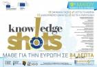Πρόσκληση_Ημέρα Ευρώπης