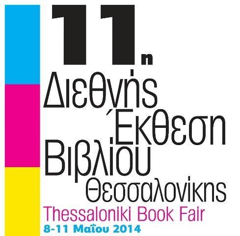 11η-Διεθνής-Έκθεση-Βιβλίου-Θεσσαλονίκης