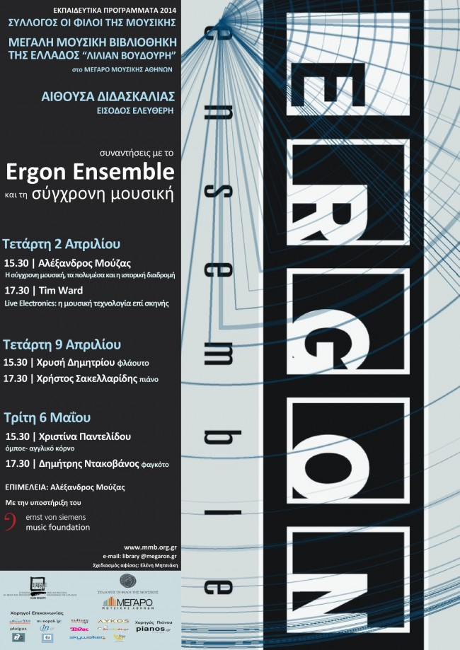 ergon_ensemble2014