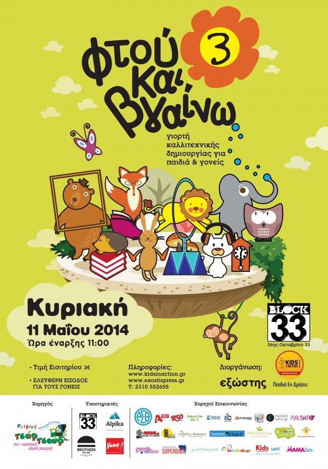 poster-ftou-kai-vgainw