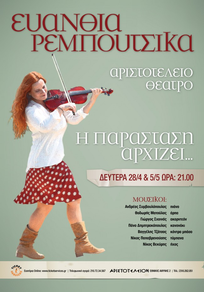 poster_Θεσσαλονίκη_Δευτέρα