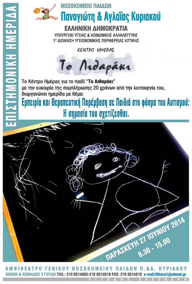 AFISAmailLITHARAKI-page-001-1