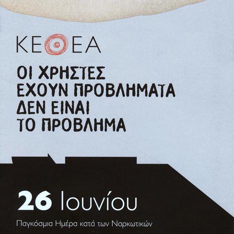 KETHEA2