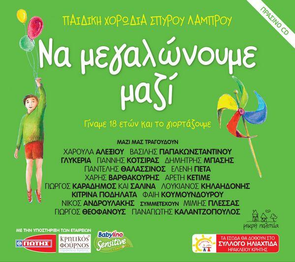 na_megalonoume_mazi_green_6001