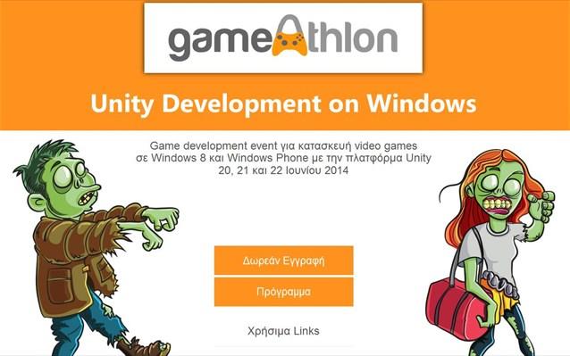 unity-development-on-windows-ekpaideutiki-ekdilosi-gia-anaptuksi-video-games