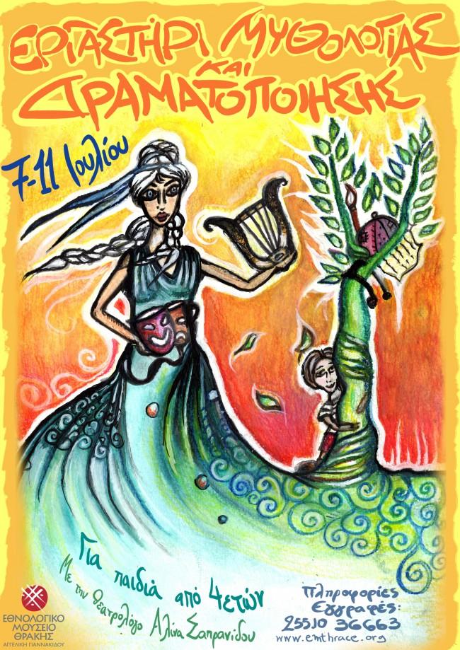 αφίσα μυθολογίας-τελικό