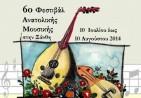6ο Φεστιβάλ Ανατολικής μουσικής