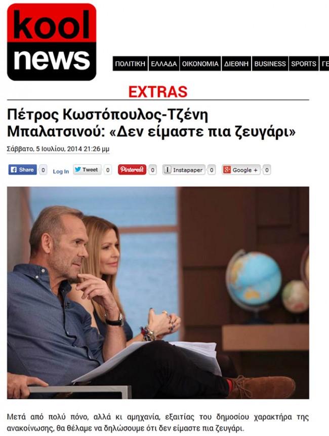 kwstopoulosbalatsinou_0