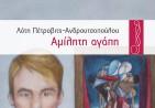 amiliti-agapi