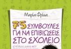 psixogios2