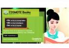 719850_570x300-cosmobooks-sxolika.png