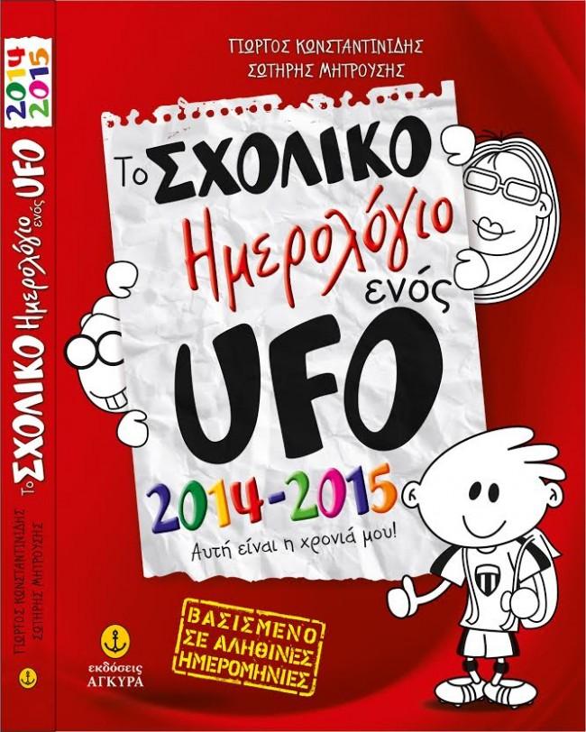 SXOLIKO_HMEROLOGIO_UFO