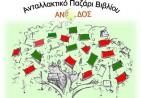 antallaktiko_pazari_bibliou