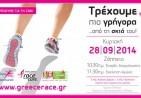 la-roche-posay-greece-race-for-cure