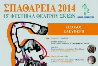 spathareia2014afisa_lg