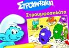 stroumfakia