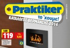 Praktiker Heating Catalogue_cover