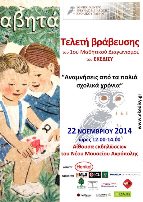 Αντίγραφο-από-ΕΚΕΔΙΣΥ-αφίσα-3