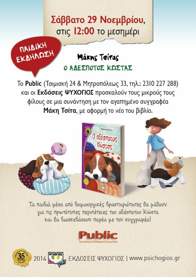 Afisa_TSITAS_Public_TSIMISKI_A3_kids