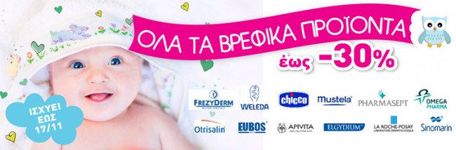 Banner_VrefikaProionta