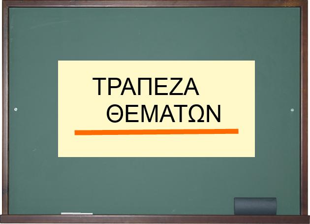 TRAPEZA_THEMATWN