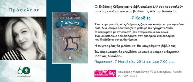 VASILEIOU_7_11_14