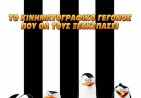 penguins-of-madagascar-poster-thumb-large