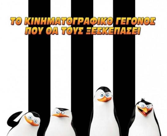 penguins-of-madagascar-poster-thumb-large