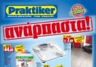 praktiker_katalogos_776085487
