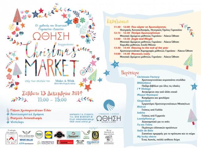 ΩΘΗΣΗ_Christmas_Market_2014