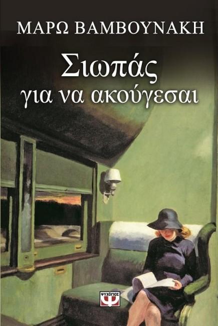βιβλιο