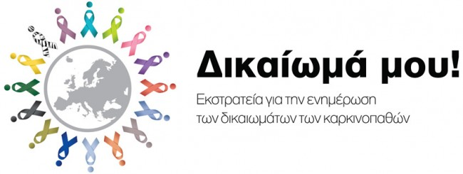 Dikaiwma_mou_logo