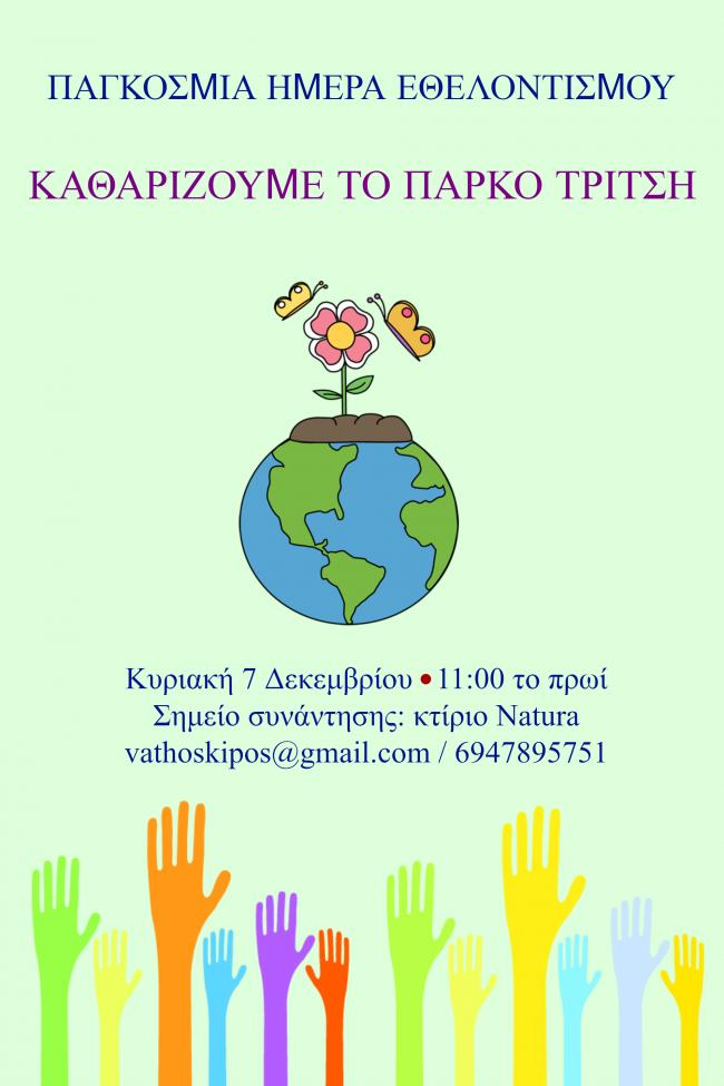 Hμέρα εθελοντισμού 7 Δεκεμβρίου