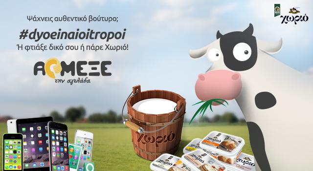 HO_Armekse-tin-agelada-Advertorial3