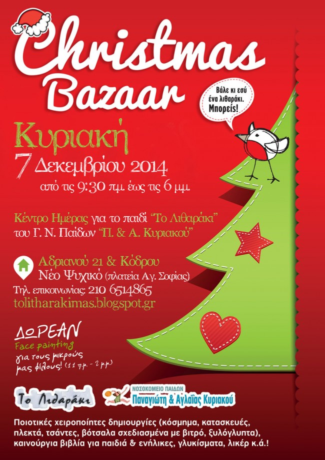 LITHARAKI_bazaar_poster
