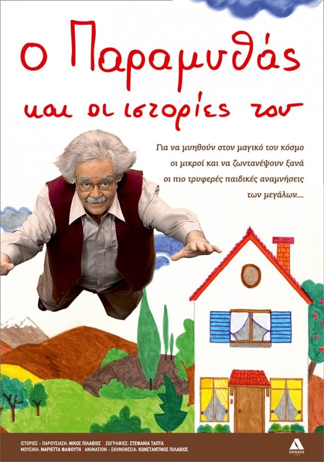 cine poster70Χ100 (1) small